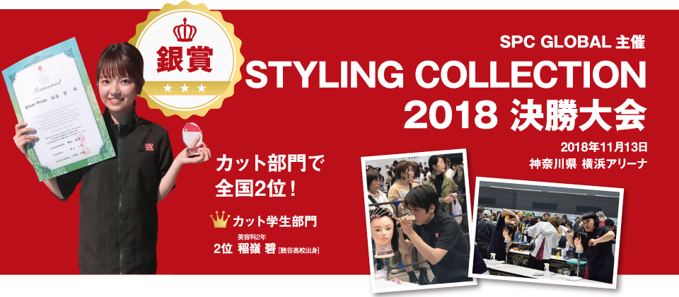 STYLING COLLECTION 2018 決勝大会 銀賞