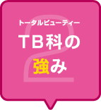 TB科の強み